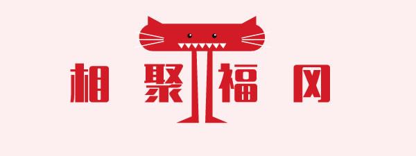 日本前首相鸠山由纪夫于在日华人春晚向海外华人拜年