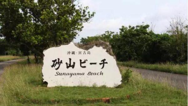【日本九州自由行之冲绳】宫古岛,穿过小秘林隧道,尽头就是沙石海滩的绝境