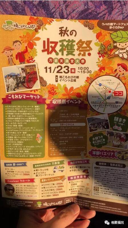 【日本九州自由行】去秋天的庆典玩一玩,山口万仓天满宫收获祭