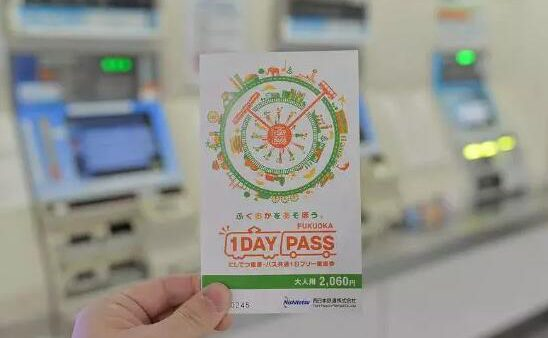 【福冈资讯】福冈交通游玩便宜票一网打尽,第二弹