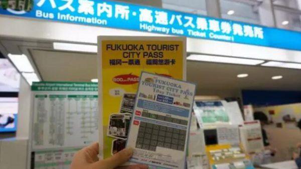 【福冈资讯】手把手教您购买优惠票,福冈一票通