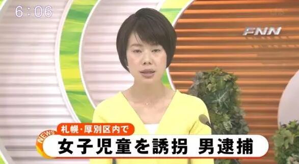 又有日本小学生被诱拐,在日本萝莉文化盛行下的阴影……