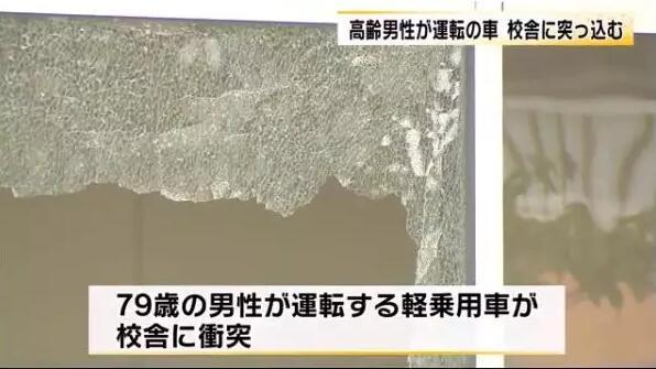 就在今天早上福冈一高龄老者开车,一脚油门开到路边学校