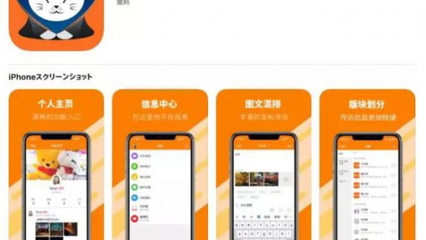 app推荐|了解日本,日本生活必备app,喵日本