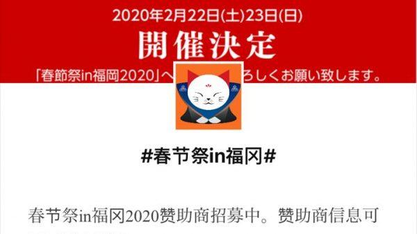 春节祭in福冈2020即将闪亮登场!