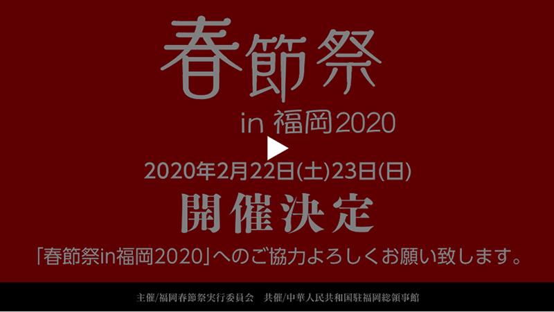 春节祭in福冈2010将于2020年2月22日23日举办
