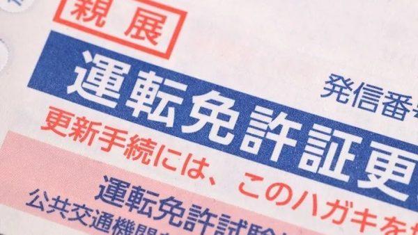老司机驰骋在日本:换领日本驾照全攻略!(吐血整理)