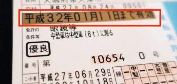"""有日本驾照的别忘记更新啊!换了年号""""坑""""了这么多人……"""