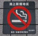 来日本旅游的你看到过这些标识吗?一定要注意!