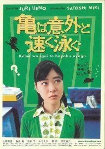 听说你最近总下雨心情也不好?日本百看不厌的喜剧片清单,请查收