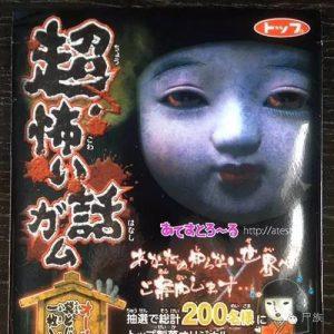 日本鬼故事口香糖,嚼着更有趣了!