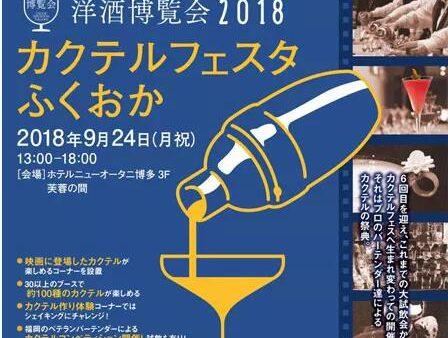 【福冈资讯】近期福冈的各种吃吃喝喝玩玩乐乐活动就在这里啦