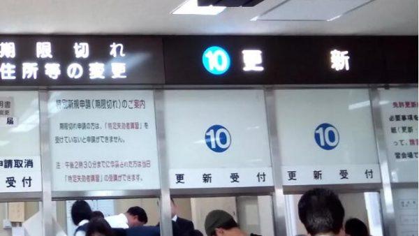 【喵喵教室】在日本驾照到期了怎么办?如何更新驾照