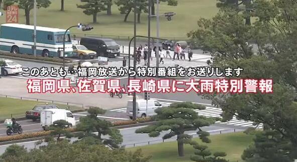 速报:福冈县,佐贺县,长崎县豪雨警报,气象厅呼吁大家紧急避难