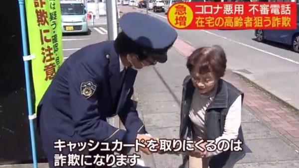 安倍刚刚宣布日本47县全进入紧急事态,居家隔离却为各种诈骗提供了便利!??
