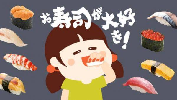 这份寿司日语小菜单和知识科普,你看过了咩?